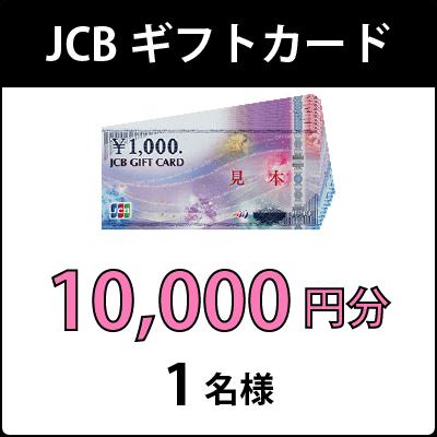 JCBギフトカード 10,000円分 1名様