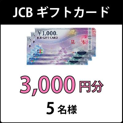 JCBギフトカード 2,000円分 10名様