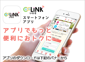 cocoLINKいわき アプリ