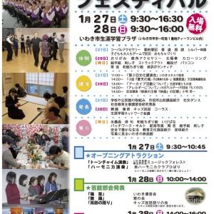 H30/1/27,28(土・日)▷▷第13回生涯学習フェスティバル