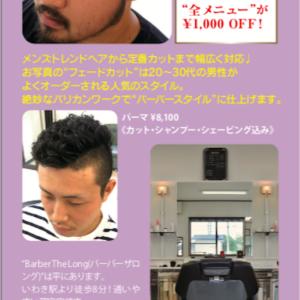 """【ここりんく限定クーポン】""""全メニュー ¥1,000""""OFF!"""