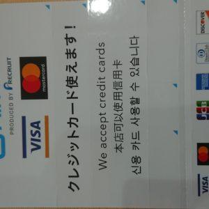 クレジットカード・交通系電子マネー・その他支払い方法可能です