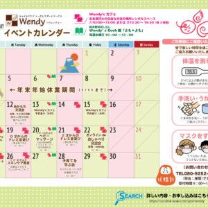 年末年始休業のお知らせ|1月のイベントカレンダー