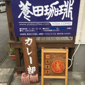 H31.3/17(日) | SunnyDay CurryDay×養田珈琲 コラボイベント「カレーの日」