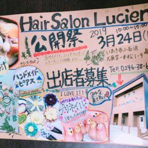 H31.3.24(日) | Hair Salon Lucien公開祭り