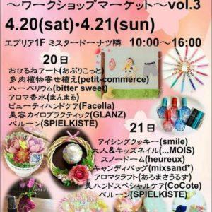 H31. 4/20~21 | Workshop Market~ワークショップマーケット~vol.3