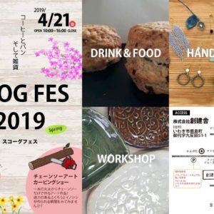 H31. 4/21(日) | SKOG FES 2019 Spring