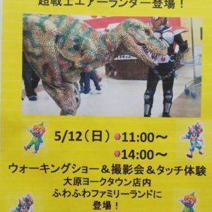 2019/5/12(日)〜 | ティラノサウルス&超戦士エアーランダー登場!