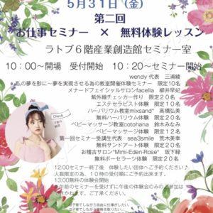 2019/5/31(金) | 第2回お仕事セミナー体験レッスン