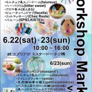 2019/6/22(土)・23(日) | Workshop Market~ワークショップマーケット~vol.4