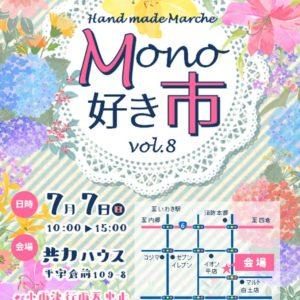 2019/7/7(日) | Hand Made Marche「Mono好き市」Vol.8