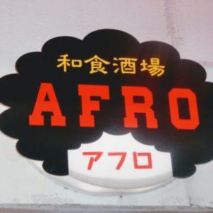 【平地区・テイクアウトOK】和食酒場AFRO