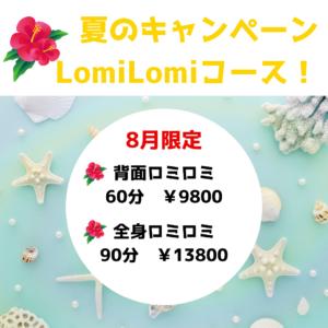 【8月限定】ロミロミキャンペーン!