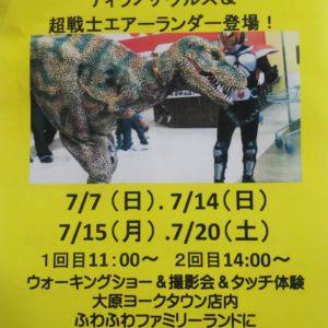 2019/7/7(日)〜 | ティラノサウルスウォーキングショー