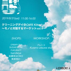 2019/8/31(土) | CAFE Kiitos~モノと対話するマーケットvol.4~