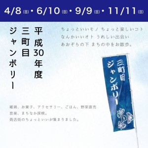 "H30/4/8(日) ""三町目ジャンボリー(まちなかマルシェイベント)"