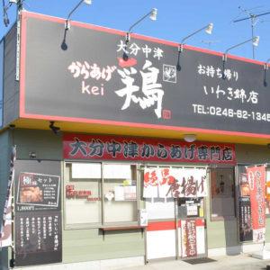 【錦地区・テイクアウトOK】からあげ鶏kei いわき錦店