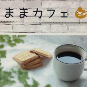 【中止】2020/3/24(火)| 福島県子供の心のケア事業「ままカフェ@いわき」
