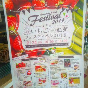 『いわきいちご・いわきねぎフェスティバル2019』