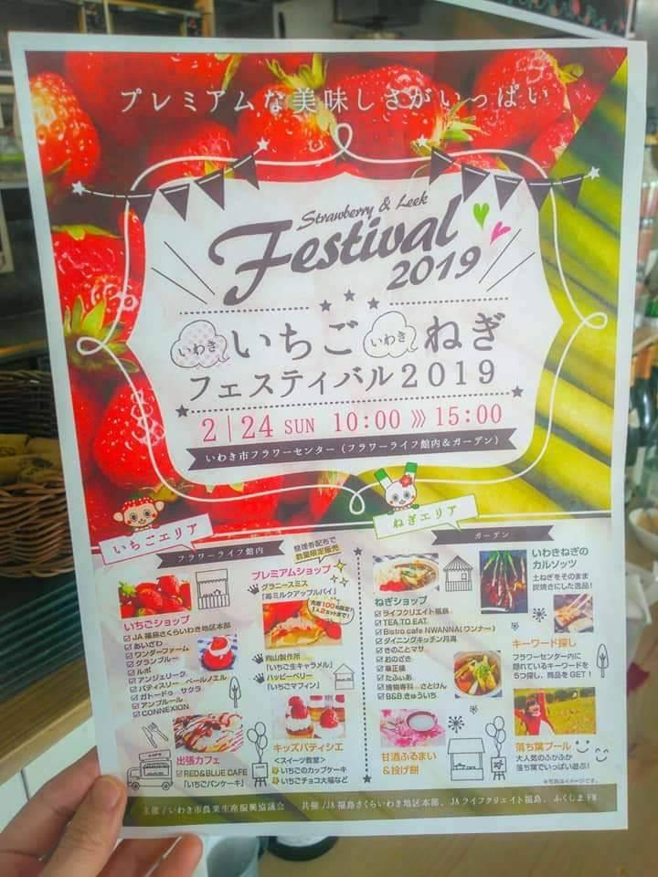 いちご・ねぎフェスティバル2019!