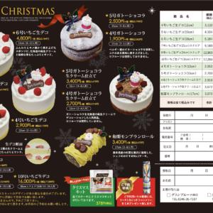 クリスマスケーキのご予約受付中♪【グランブルー小名浜・内郷】