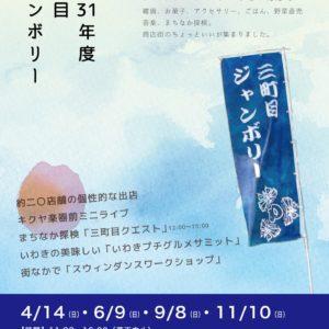 2019/9/8(日)・11/10(日) | 三町目ジャンボリー