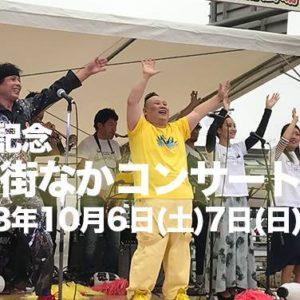 """H30/10/6・7(土・日)""""15周年記念 いわき街なかコンサート2018"""""""