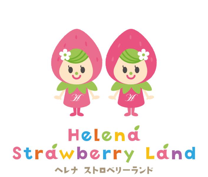 【ヘレナ ストロベリーランド】キャラクター名募集!! 2019年12月24日~2020年2月29日