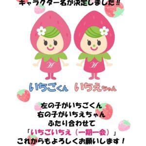 【ヘレナストロベリーランド】キャラクター名決定!