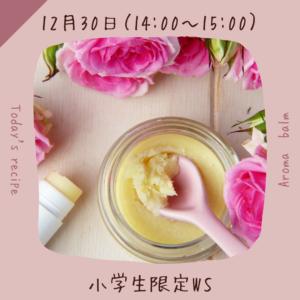 12/30【小学生対象】アロマバーム作りWS