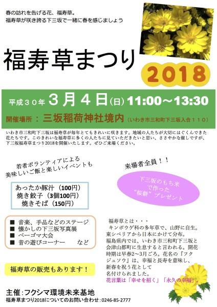 福寿草まつり2018