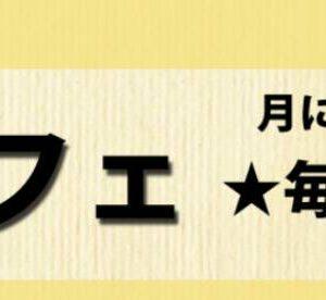 H30/12/26(水)ゆカフェ【湯本】