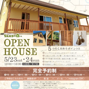Skogの家 OPEN HOUSE \(^o^)/