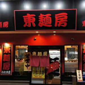 【ワンちゃん連れの方限定】カクテキ1皿サービス