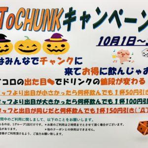 GoTo CHUNKキャンペーン‼️