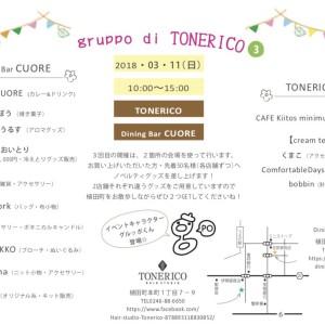 """H30/3/11(日)""""gruppo di TONERICO"""