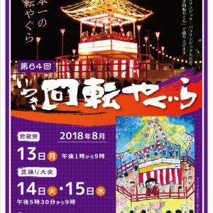 """H30/8/13〜15(月〜水)""""第64回 回転やぐら盆踊り大会"""""""