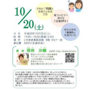 """H30/10/20(土)""""子どもの心に寄り添うことの大切さ〜悩みを抱え、苦しむ子に大人ができること〜"""""""