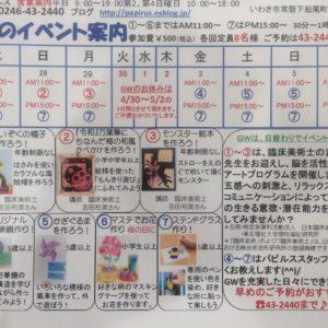 2019/4/27(土)〜 | 文房具店パピルス GWイベント