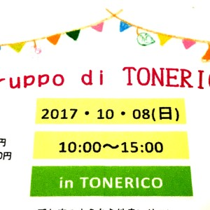 イベント gruppo di TONERICO