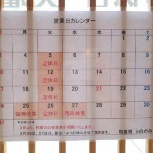 【和食処とのがみ】3月の定休日のお知らせです。