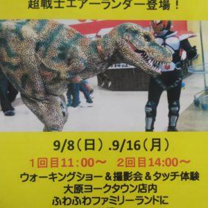 2019/9/8(日)、9/16(月) | ティラノサウルスウォーキングショー
