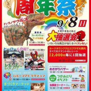 10周年_9/8(日)に周年祭を開催します