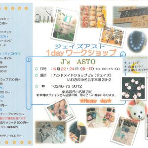 H30/6/22・24(金・日)ジェイズ 1dayワークショップ開催♡
