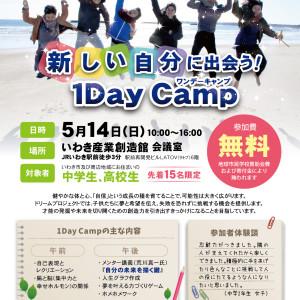 新しい自分に出会う!1Day Camp