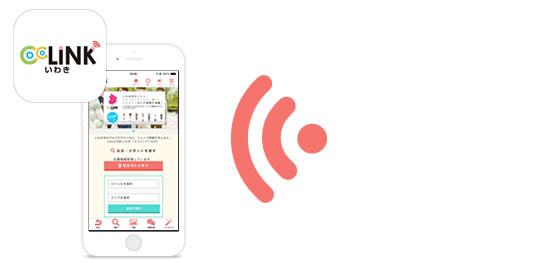 お知らせ機能・プッシュ通知機能による顧客との接点強化