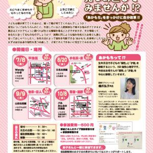 2019/10/8(火) | 「あかもち」セミナー〜生年月日で「個性」と「才能」を診断!