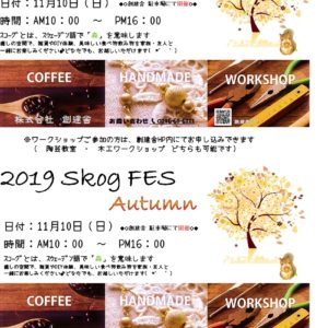 Skogフェス Autumn 開催決定 ((*'▽')♪