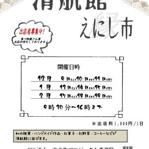 """H29/12/9・10・11▷▷清航館""""えにし市"""""""