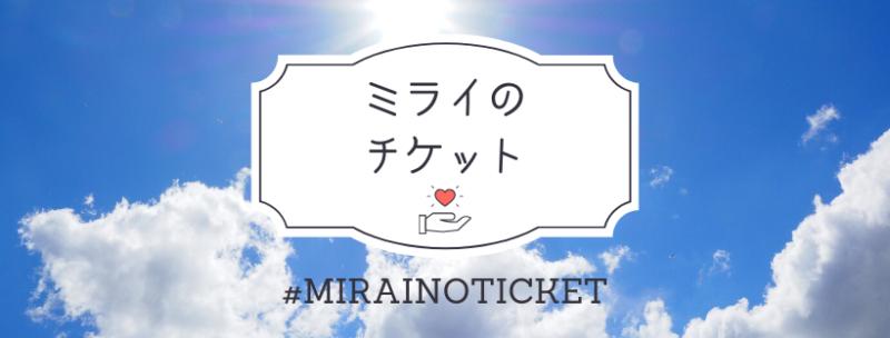 ミライのチケット